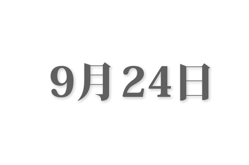 9月24日と言えば? 行事・出来事・記念日|今日の言葉・誕生花・石・星|総まとめ