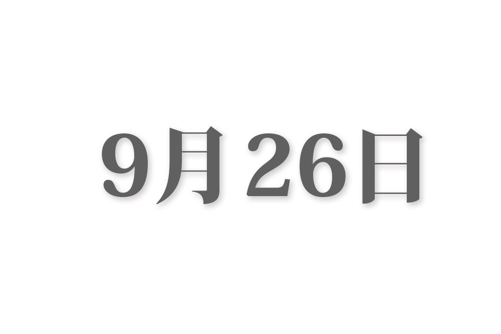 9月26日と言えば? 行事・出来事・記念日|今日の言葉・誕生花・石・星|総まとめ