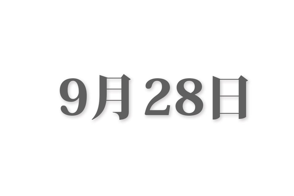 9月28日と言えば? 行事・出来事・記念日|今日の言葉・誕生花・石・星|総まとめ