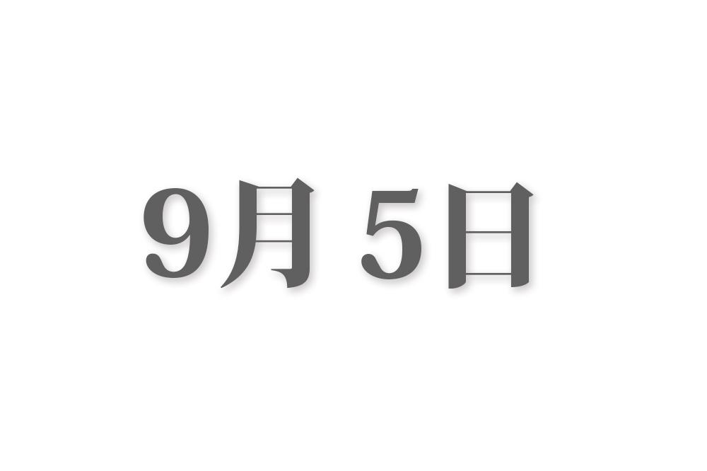 9月5日と言えば? 行事・出来事・記念日|今日の言葉・誕生花・石・星|総まとめ