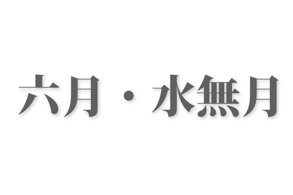 【6月のカレンダー】今日は何の日? 今月は何の月?