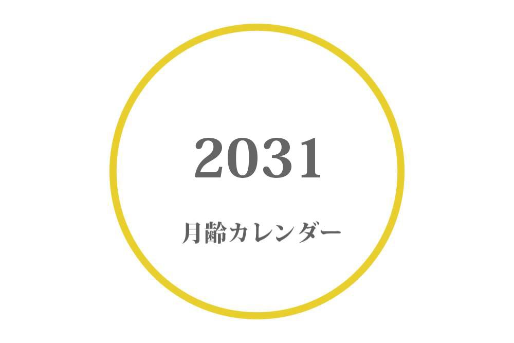 2031年 月齢カレンダー|満月・大潮・月の満ち欠け(上弦・下弦の月)