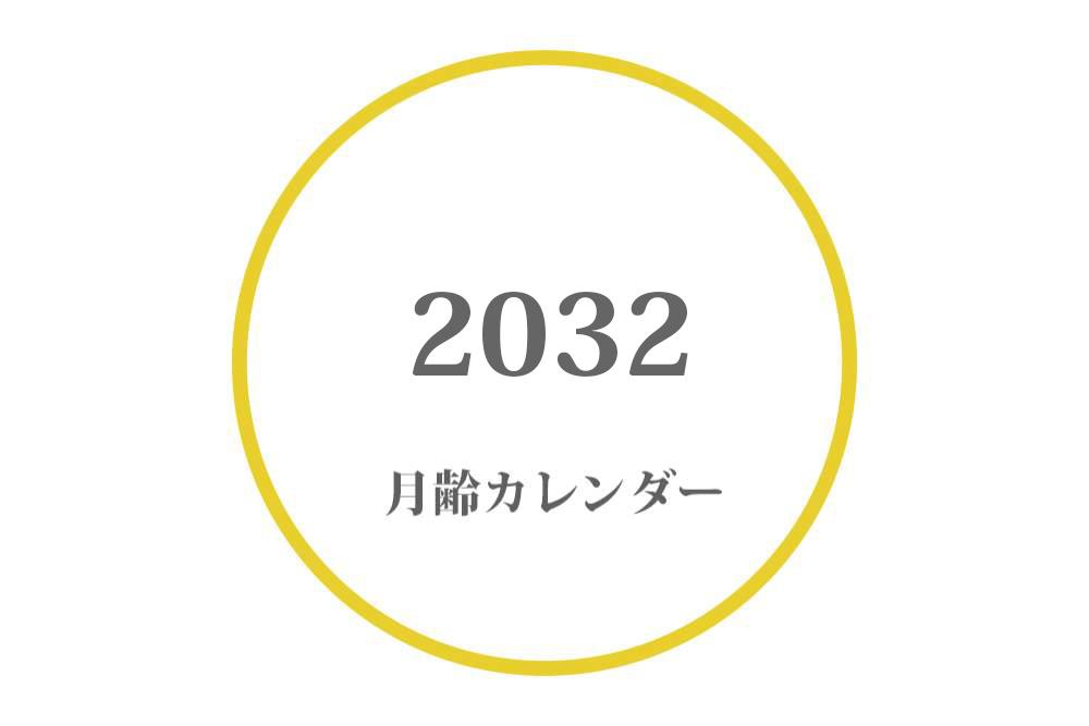 2032年 月齢カレンダー|満月・大潮・月の満ち欠け(上弦・下弦の月)