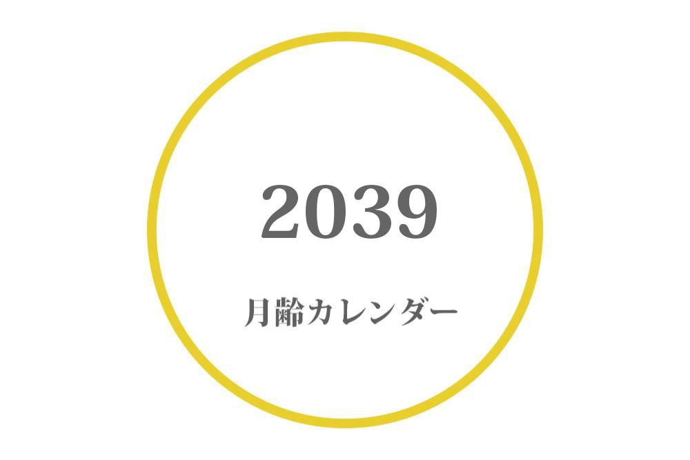 2039年 月齢カレンダー|満月・大潮・月の満ち欠け(上弦・下弦の月)