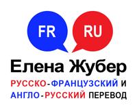 Елена ЖУБЕР