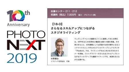 PHOTONEXT2019 有料セミナーに登壇いたしました。