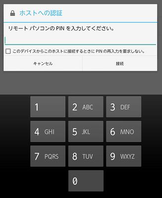 リモートデスクトップの認証画面