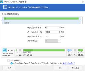 コピーとSSD内のパーティションサイズの調整