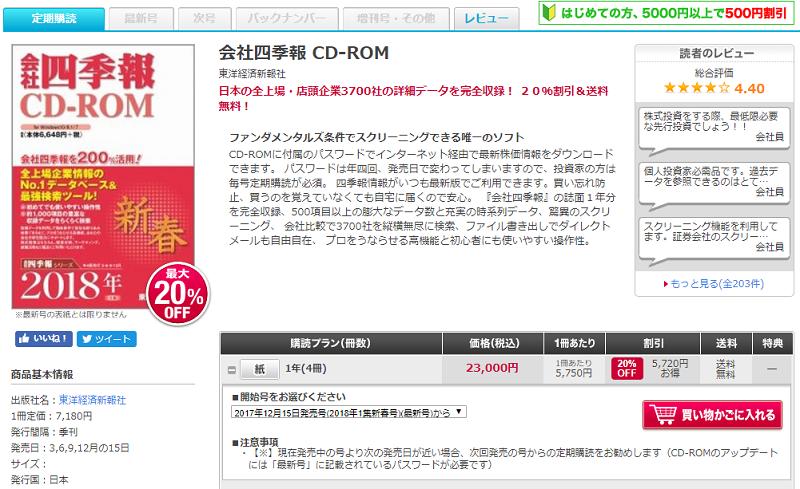 四季報CD版は定期購読で割引される