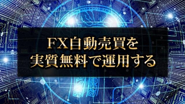 FX自動売買ツール無料