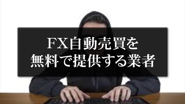 FX自動売買ツール無料詐欺