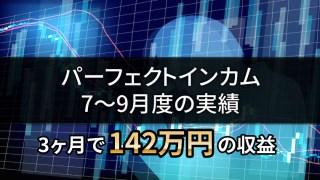 FX自動売買ツールの実績!3ヶ月で142万円の収益