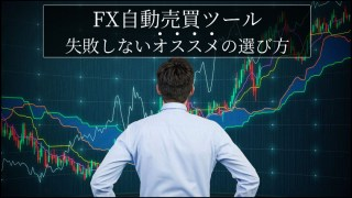 FX自動売買ツールおすすめの選び方!