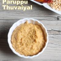 Paruppu Thogayal | Paruppu Thuvaiyal