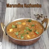 Marundhu Kuzhambu | Omam Kuzhambu