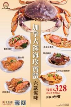 四五六上海酒菜館