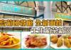 小島葡國餐廳