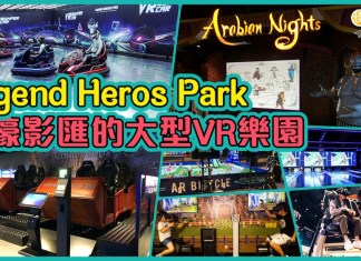 Legend Hero Park