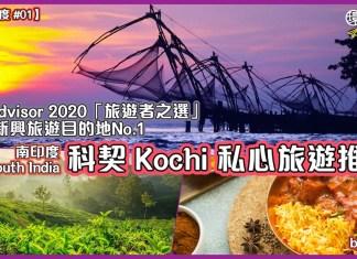 Kochi 科契