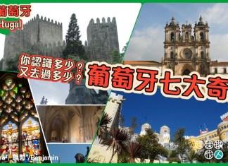 葡萄牙七大奇蹟