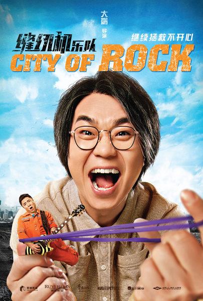 City of Rock - Trailer