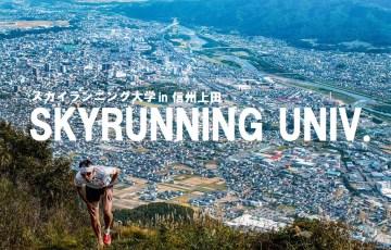 skyrunning-university-in-ueda-nagi-murofushi