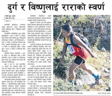 Bishnu Maya in her local newspaper.
