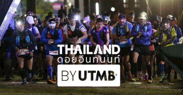 thailand-by-utmb-3