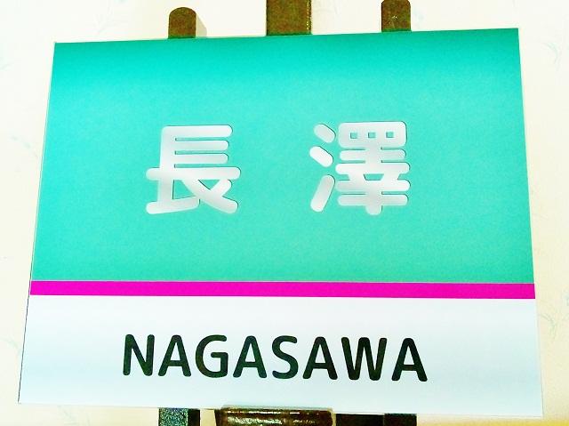 ちょっと鉄分【新幹線】鉄道表札《デザイン集(東日本編)》