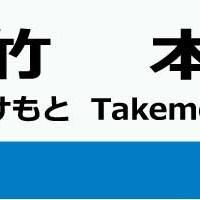 西日本の駅名標をベースにした表札