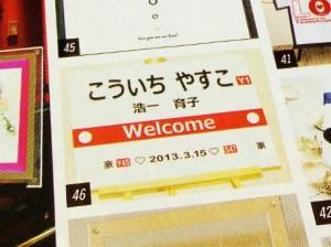 駅名標型ウェルカムボード・ゼクシィ