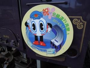 三陸鉄道ヘッドマーク(貸切列車)