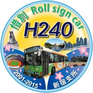 都営バスc-h240惜別ヘッドマーク