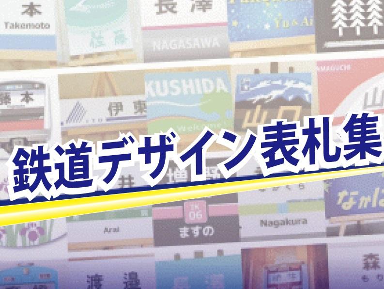 【表札特集】鉄道デザイン作品を集めてみた!
