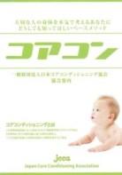 JCCA,日本コアコンディショニング協会