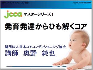 発育発達,コア,JCCA,マスターシリーズ,セミナー