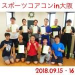 スポーツコアコンディショニング,大阪,セミナー,基礎筋力,体幹