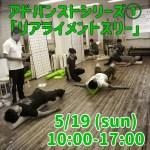 JCCA,コアコンディショニング,セミナー,大阪,アドバンスト,リアライメント