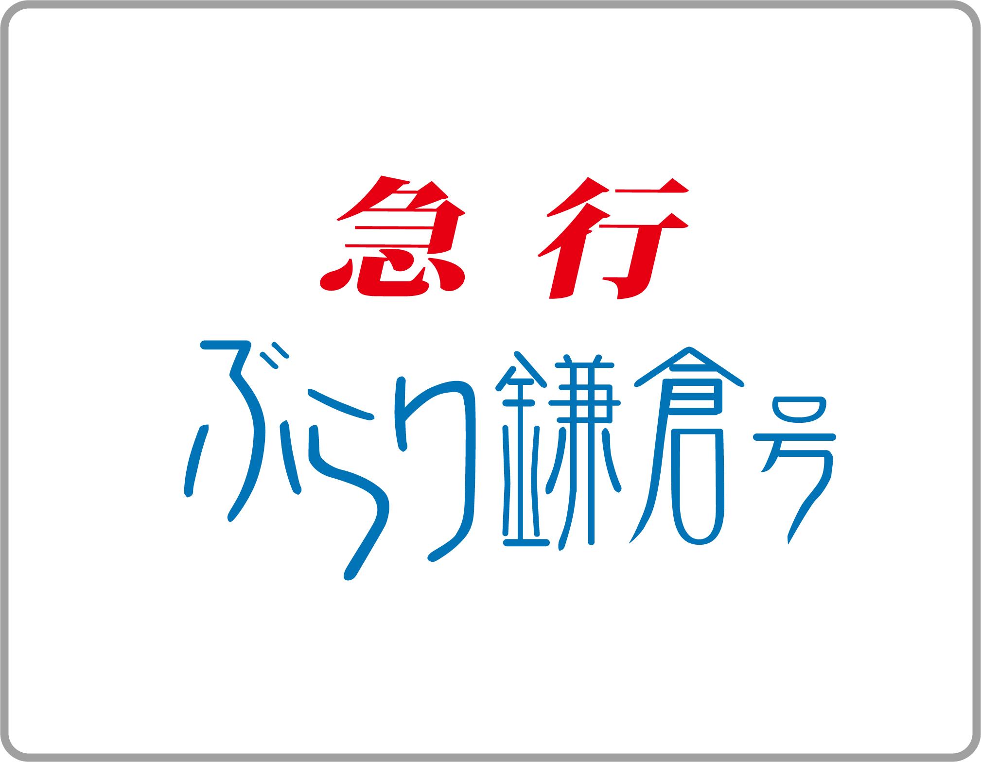 急行ぶらり鎌倉号のヘッドマーク