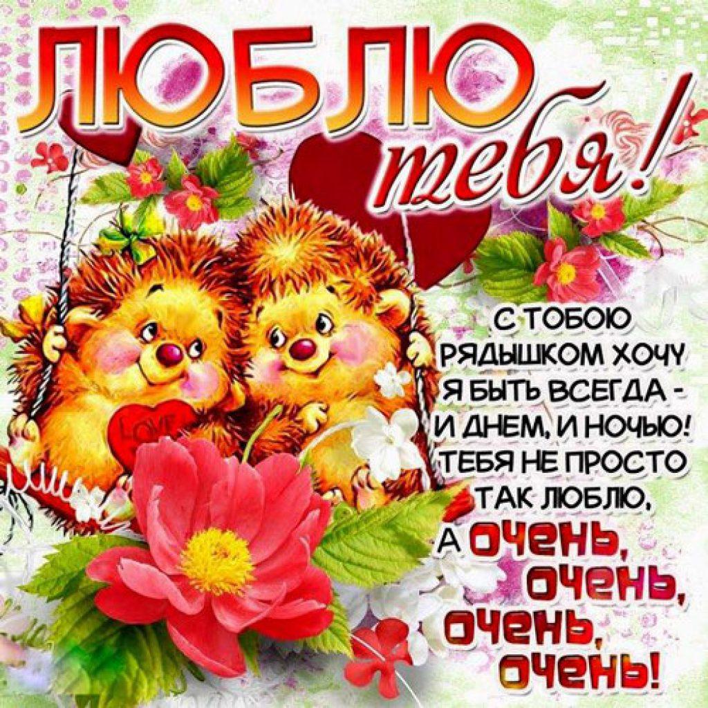 Поздравлением день, открытки с любовью текст