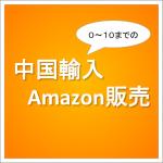 Amazonで新規登録するために製品コード(JANコード)を取得しよう。