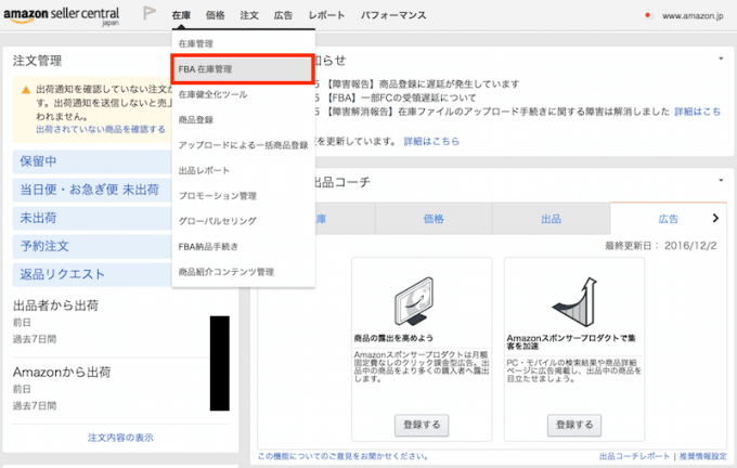 fba_delivery1