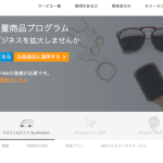 AmazonのFBA小型・軽量商品プログラムが対象拡大しました!