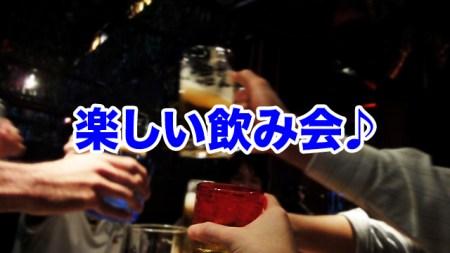 楽しい飲み会♪
