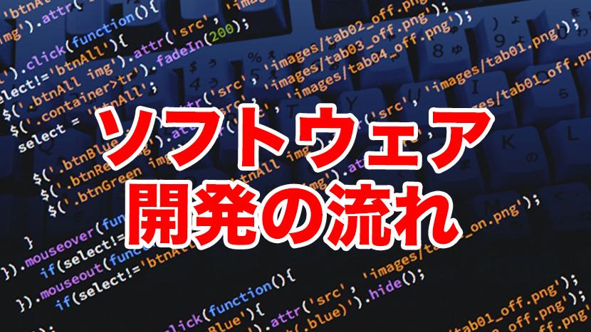 ソフトウェアって、どうやってできるの? - ソフトウェア開発の具体的な流れ