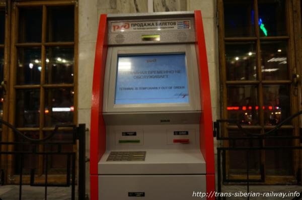 ロシア鉄道チケット発券機画像