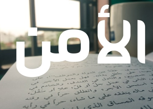 This is the Arabic word for 'security.'