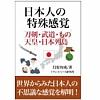 日本人の特殊感覚 刀剣・武道・もの・天皇・日本列島