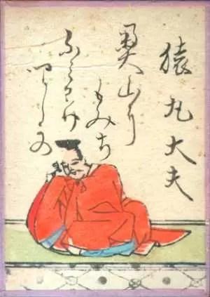 猿丸太夫・日本酒・秋鹿