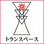 神道・日本語・日本文化を学ぶトランスペース